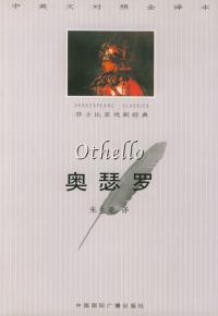 奥瑟罗/莎士比亚戏剧经典(中英文对照版)