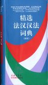 精选法汉汉法词典(新版) (内容一致,印次、价格不同,定最高价,随机发货)
