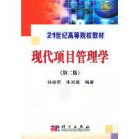 现代项目管理学(第二版)