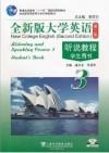 全新版大学英语听说教程3(第二版)学生用书