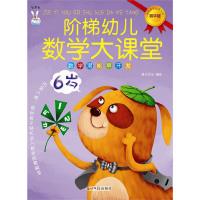 阶梯幼儿数学大课堂(6岁)(中国幼儿最容易学懂的数学能力训练游戏书!)