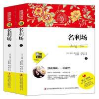 名利场(套装上下册 英汉对照)/英语大书虫世界经典名译典藏书系