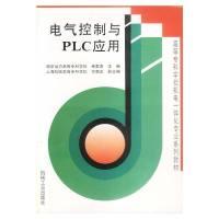 电气控制与PLC应用(内容一致,印次、封面或原价不同,统一售价,随机发货)