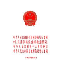 中华人民共和国企业所得税暂行条例.中华人民共和国外商投资企业和外国企业所得税法.中华人民共和国个人所得税法.中华人民共和国土地增值税暂行条例