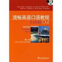 流畅英语口语教程(第一册)学生用书