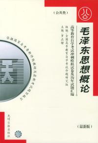 高等教育自学考试指定教材冲刺模拟试卷及历年试题汇编(公共类)最新版:毛泽东思想概论