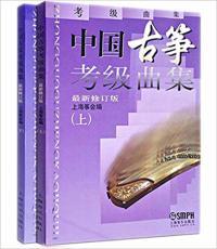 中国古筝考级曲集(上下)(最新修订版)(内容一致,印次、封面或原价不同,统一售价,随机发货)