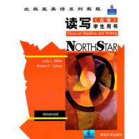 北极星英语系列教程读写(高级)学生用书