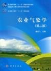 農業氣象學-(第二版)