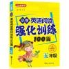 五年级-小学英语阅读强化训练100篇-修订版