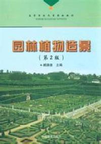 园林植物造景-(第2版)
