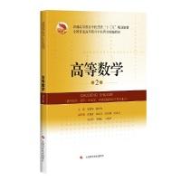 高等数学(第2版)(中医药类精编教材)