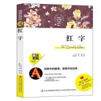 英语大书虫世界经典名译典藏书系 红字