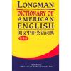 朗文中阶英语词典(英语版)