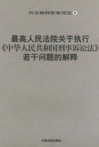 最高人民法院关于执行《中华人民共和国刑事诉讼法》若干问题的解释