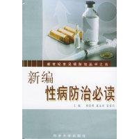 新编性病防治必读——新世纪常见病防治丛书;5
