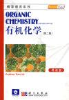 有机化学(第二版 导读版)