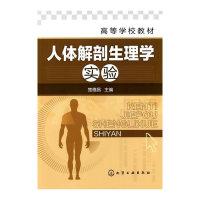 人体解剖生理学实验(楚德昌)