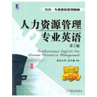 人力资源管理专业英语-第2版