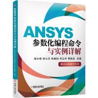ANSYS参数化编程命令与实例详解-赠送实例素材文件