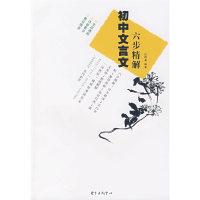 初中文言文六步精解