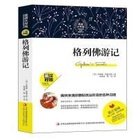 英语大书虫世界经典名译典藏书系 格列佛游记