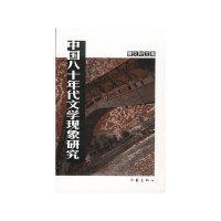 中国八十年代文学现象研究(曹文轩文集)
