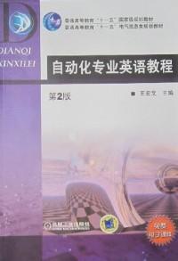 自动化专业英语教程(第2版)(内容一致,印次、封面或原价不同,统一售价,随机发货)