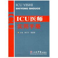 ICU医师实用手册
