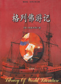 格列佛游记(全译本)/袖珍版世界文学文库