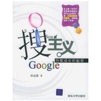 搜主义:Google持续成长的秘密