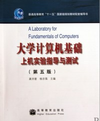 大学计算机基础上机实验指导与测试(第五版)(内容一致,印次、封面或原价不同,统一售价,随机发货)