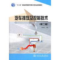 汽车排放及控制技术(第二版)