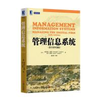 管理信息系统-(原书第13版)