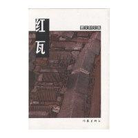 红瓦(曹文轩文集)