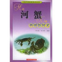 河蟹养殖新技术——水产养殖新技术丛书