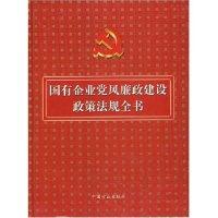 国有企业党风廉政建设政策法规全书