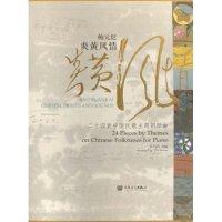 鲍元恺炎黄风情(附光盘24首中国民歌主题钢琴曲)(精)