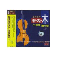 铃木小提琴教程(1-4册)(VCD)