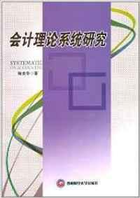 会计理论系统研究
