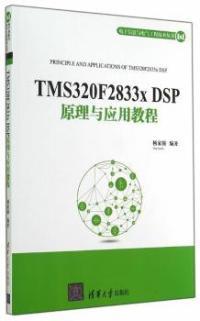 TMS320F2833X DSP原理与应用教程