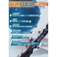 贯通日本语(第15期)(2008.3)(含MP3)(期刊) RY