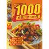 10元菜系列:家常小炒1000样