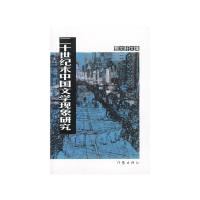 二十世纪末中国文学现象研究(曹文轩文集)