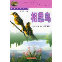 相思鸟——中国名鸟丛书