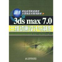 3ds max7.0三维动画设计与制作(21世纪高等职业教育计算机技术规划教材)