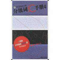 大学英语教学大纲分级词汇手册 4