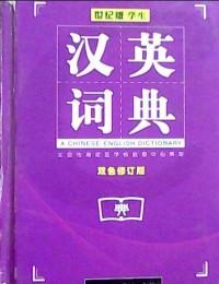 汉英词典(双色修订版)