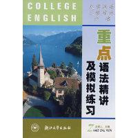 大学英语三级考试必读.重点语法精讲及模拟