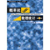概率论数理统计(第3版)